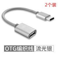 otg转接头type-c转usb3.0接口v10小米6/6x转接u盘8华为p10p20 2个 其他