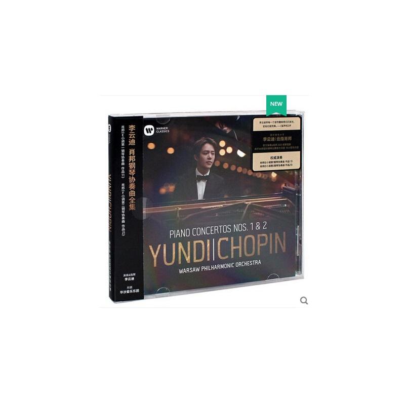 现货正版 李云迪专辑《肖邦钢琴协奏曲全集》CD 古典音乐钢琴曲 CD 古典音乐钢琴曲