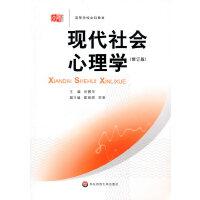 现代社会心理学(修订版)