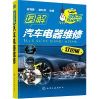 图解汽车电器维修
