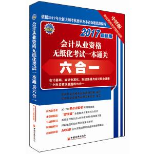 """2017会计从业资格考试""""省考风向标""""系列丛书:会计从业资格无纸化考试一本通关六合一"""