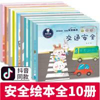 【领券拍下38包邮】比奇兔系列安全绘本全套10册 行为安全管理图 亲子儿童绘本 0-3周岁宝宝成长保护 儿童早教书籍3
