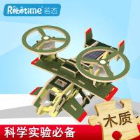 若态 木质3D立体拼图 物理科普实验 儿童手工diy太阳能飞机模型