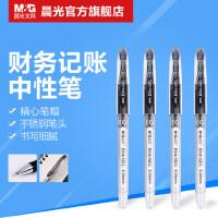 晨光文具财务用中性笔0.38细字记账笔葫芦头12支/盒 AGP67702