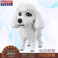 微型钻石小颗粒创意DIY益智拼装积木玩具网红鸭 16040贵宾犬