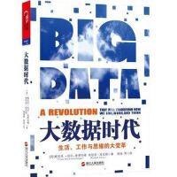 【湛庐直供】大数据时代:生活、工作与思维的大变革 正版书籍