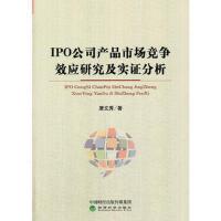 【正版二手书9成新左右】IPO公司产品市场竞争效应研究及实证分析 唐文秀 经济科学出版社