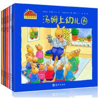 小兔汤姆系列第一辑 全6册 0-2-3-4-6周岁儿童手绘图画书 汤姆上幼儿园 汤姆走丢了 幼儿园老师推荐绘本 宝宝睡前故事读物漫画书
