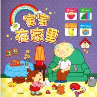 0-3岁宝宝多功能认知书:宝宝在家里