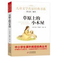 草原上的小木屋 曹文轩推荐儿童文学经典书系 8万多名读者热评!