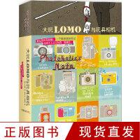 《大玩LOMO与玩具相机》(不要想、只管拍,LOMO让生活high起来)( 王家卫、杨幂等名人都在玩的新摄影美学)l