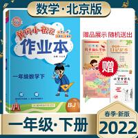 新版2021春黄冈小状元作业本一年级/1年级数学下册BJ(北京课改版)龙门书局
