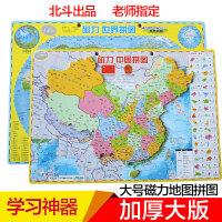 磁力中国地图拼图中学生磁性地理政区世界儿童益智玩具 磁立方北斗出品