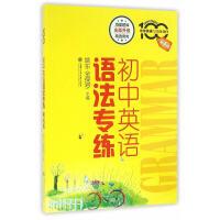 初中英语语法专练(第4版) 上海交通大学出版社 海量题库全面升级精选例句