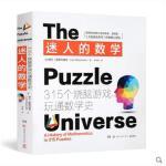 迷人的数学 伊凡莫斯科维奇 315个经典游戏开发大脑潜能 玩通数学史 大脑游戏天书 数学益智游戏书籍 数学头脑开发体操