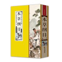 中国书籍国学馆.本草纲目