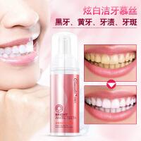 笛爱儿牙齿提亮美白快速去黄牙烟牙牙垢保护牙龈速效美白洁牙慕斯58ml