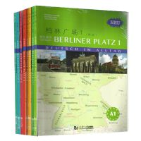 义博!正版 柏林广场1 2 3 4A1A2B1B2第一册第二册第三册第四册学生用书 练习用书 词汇手册 柏林广场新版1