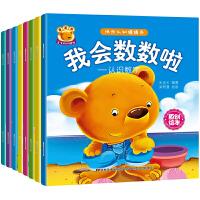 全套8册快乐认知猜猜书-我会数数啦 幼儿园绘本睡前故事书儿童绘本3-6周岁 幼儿绘本0-3岁 宝宝书籍儿童读物图书 启