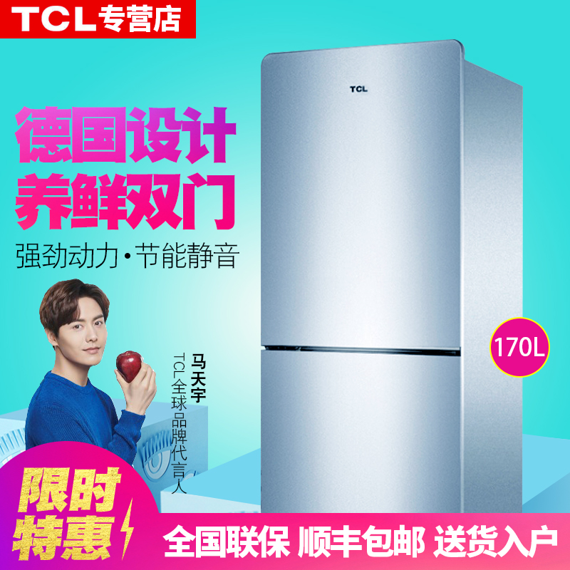TCL BCD-170KF1 170升小型家用两门节能高效电冰箱 宿舍租房 泰坦银