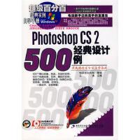 【旧书二手书8成新】Photoshop CS 2 经典设计500例(1) 怡丹科技工作室 9787900718754