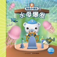 海豚少儿:海底小纵队探险记(11-20):水母爆发[3-6岁]