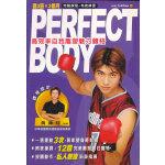 Perfect_Body高效率自我雕塑魅力體格港版 台版 繁体书