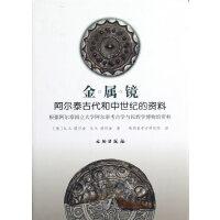 金属镜:阿尔泰古代和中世纪的资料(平)