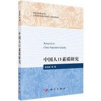 中国人口素质研究