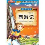 新课标小学生必读丛书――西游记(新版)