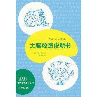 【旧书二手书8成新】大脑改造说明书 (英)乔尔・李维(Joel Levy)著 金城出版社 9787