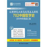 2021年江西师范大学马克思主义学院702中国哲学史历年考研真题汇编/本资料为考研全套,内含真题汇编/考研教材/考研复
