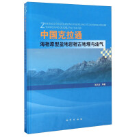 中国克拉通海相原型盆地岩相古地理与油气 地质出版社