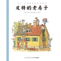 艾莎・贝斯克百年经典绘本:皮特的老房子