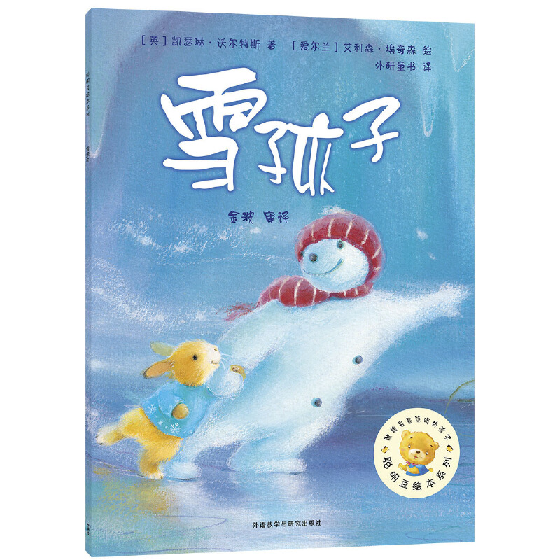 雪孩子(聪明豆绘本系列4) 小故事有大道理,10年热销绘本品牌,销量超过10000000册。请放宽你为现实与虚幻设置的界限,和孩子一起享受这个美妙的故事吧!