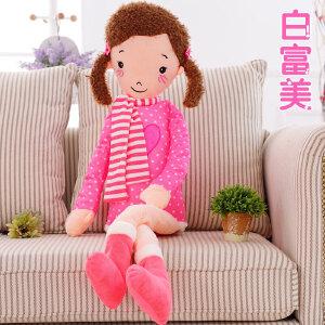 维莱 高富帅可爱�潘抗�仔毛绒玩具抱枕白富美 白富美 80cm