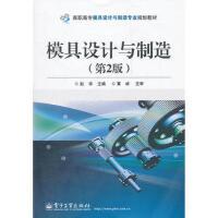 【正版二手书9成新左右】模具设计与制造(第2版 赵华 电子工业出版社