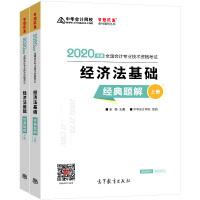 中华会计网校:2020年会计专业技术资格考试--经济法基础经典题解(上下册)