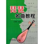 琵琶名曲教程