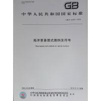 GB/T 32067-2015海洋要素图式图例及符号