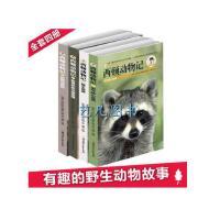 现货 西顿动物记 (共4册)灰熊华普传 淘气的小浣熊 狼王洛波 斯普林菲尔德狐狸 以动物的视角 给人教育与反思