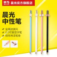 晨光文具金属可爱水笔学生文具中性笔黑0.5签字笔