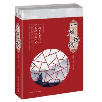 一朝锦绣:全2册