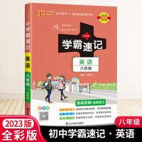2020新版 初中学霸速记八年级上册下册英语书教材辅导资料书同步全解全析pass绿卡学霸笔记图书 初二八8年级教辅速记