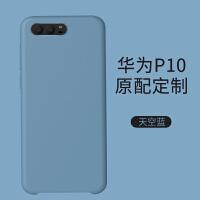 华为P10手机壳液态硅胶P10plus保护套p10p软p20超薄p20pro防摔ins网红同款p30