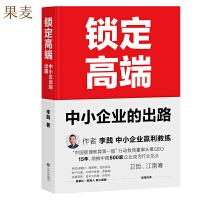 锁定高端:中小企业的出路 李践 经管书籍 企业管理 行动教育 管理导师 果麦图书