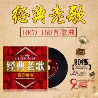 经典老歌车载黑胶cd光盘汽车音乐华语经典歌曲无损CD光碟片正版