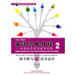 英语写作教程-从创新思维到批判思维(2)(新经典高等学校英语专业系列教材)