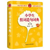 小学生组词造句词典(第2版)