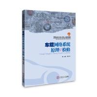 车载网络系统原理与检修(汽车专业工学结合一体化系列教材)